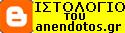 Το Ιστολόγιο του anendotos.gr